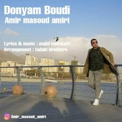 متن آهنگ دنیام بودی از امیر مسعود امیری