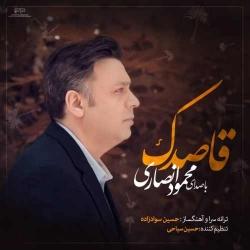 دانلود آهنگ غمگین قاصدک از محمود انصاری