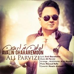 متن آهنگ اولین قرارمون از علی پرویزی