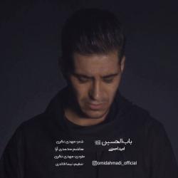 دانلود آهنگ غمگین بابالحسینع از امید احمدی