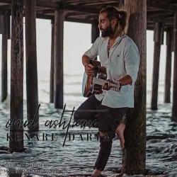 دانلود آهنگ غمگین کنار دریا از امید آشتیانی