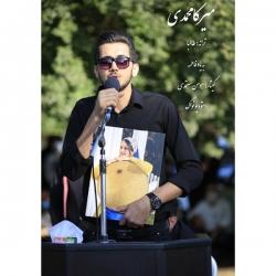 دانلود آهنگ غمگین به یاد فاطمه از میرکا محمدی