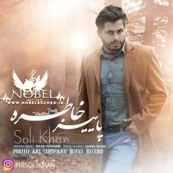 متن آهنگ خاطر پاییز از سلی خان