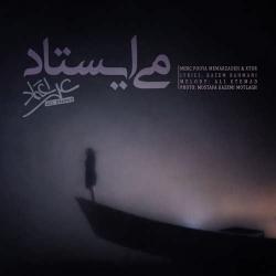 دانلود آهنگ غمگین می ایستاد از علی اعتماد