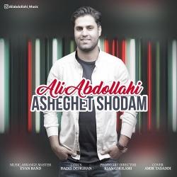 دانلود آهنگ غمگین عاشقت شدم از علی عبدالهی