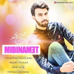 متن آهنگ میبینمت از مهران افشار