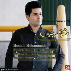 متن آهنگ هوایی از مصطفی محمدی