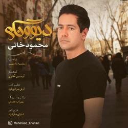 متن آهنگ دیوونگی از محمود خانی
