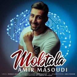 متن آهنگ مبتلا از امیر مسعودی