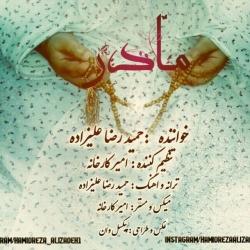 دانلود آهنگ غمگین مادر از حمیدرضا علیزاده