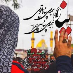 متن آهنگ پناه از محمد عبدی