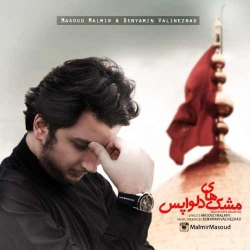 دانلود آهنگ غمگین مشک های دلواپس از مسعود مالمیر