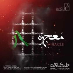 متن آهنگ معجزه از حامد همایون