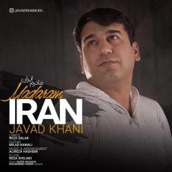 متن آهنگ مادرم ایران از جواد خانی