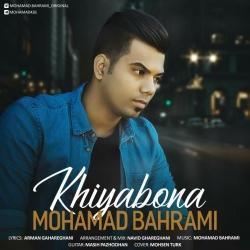 دانلود آهنگ غمگین خیابونا از محمد بهرامی