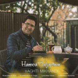 متن آهنگ وقتی میخندی از حامد صفاپور